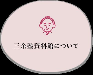 三余塾資料館